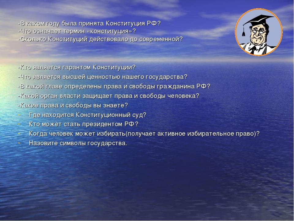 -В каком году была принята Конституция РФ? -Что означает термин «конституция»...