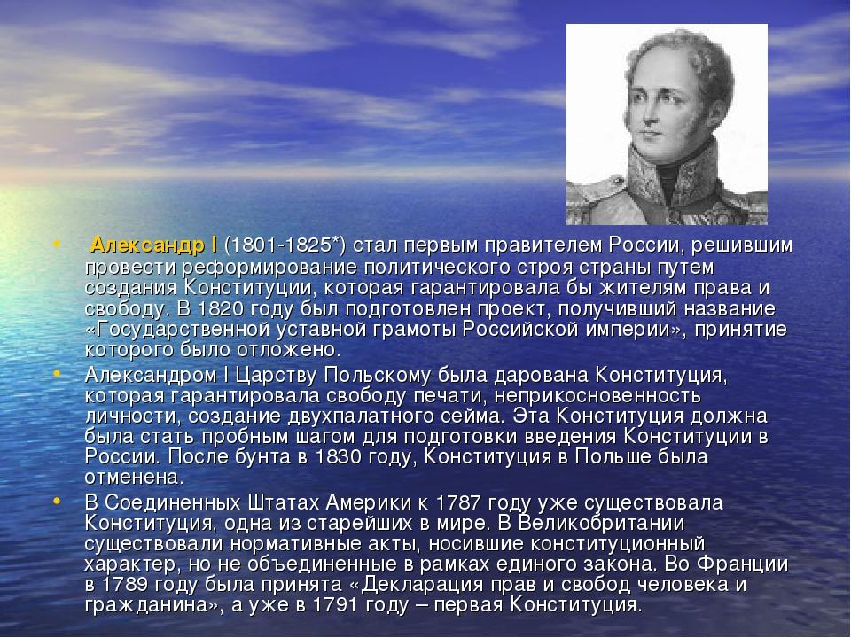 Александр I (1801-1825*) стал первым правителем России, решившим провести ре...