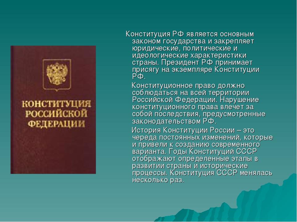 Конституция РФ является основным законом государства и закрепляет юридически...