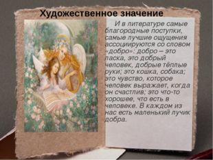 Художественное значение И в литературе самые благородные поступки, самые лучш