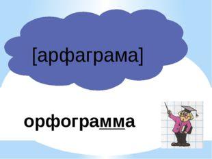 [арфаграма] орфограмма
