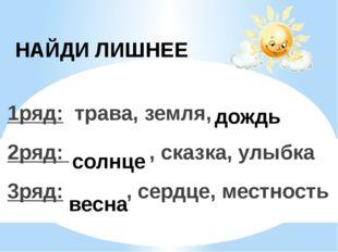 1ряд: трава, земля, 2ряд: , сказка, улыбка 3ряд: , сердце, местность НАЙДИ
