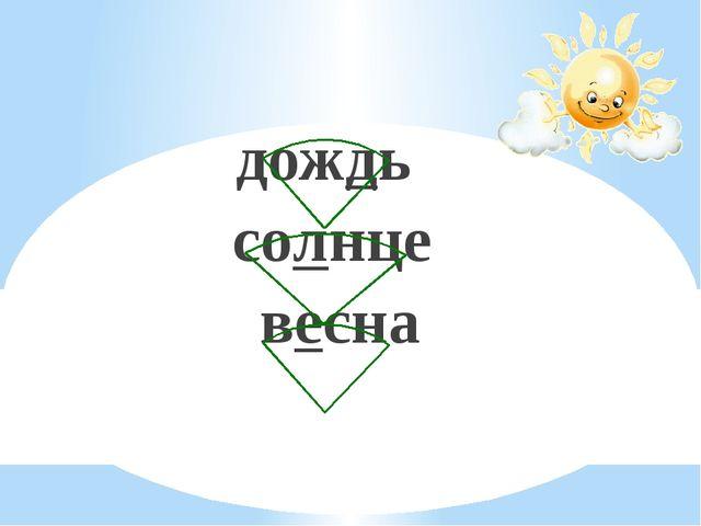 дождь солнце весна