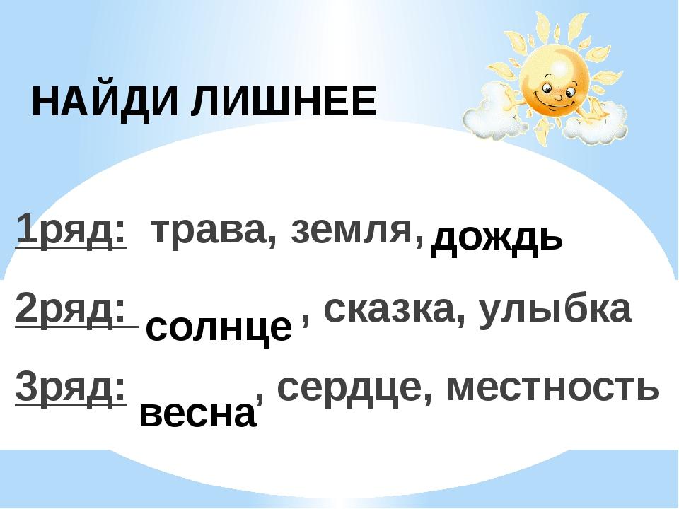1ряд: трава, земля, 2ряд: , сказка, улыбка 3ряд: , сердце, местность НАЙДИ...