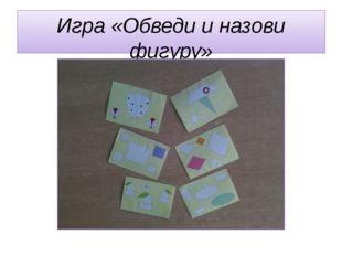 Игра «Обведи и назови фигуру»