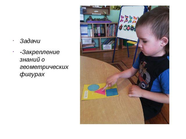 Задачи -Закрепление знаний о геометрических фигурах