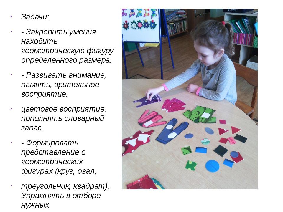 Задачи: - Закрепить умения находить геометрическую фигуру определенного разм...