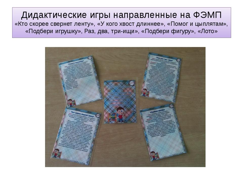 Дидактические игры направленные на ФЭМП «Кто скорее свернет ленту», «У кого х...