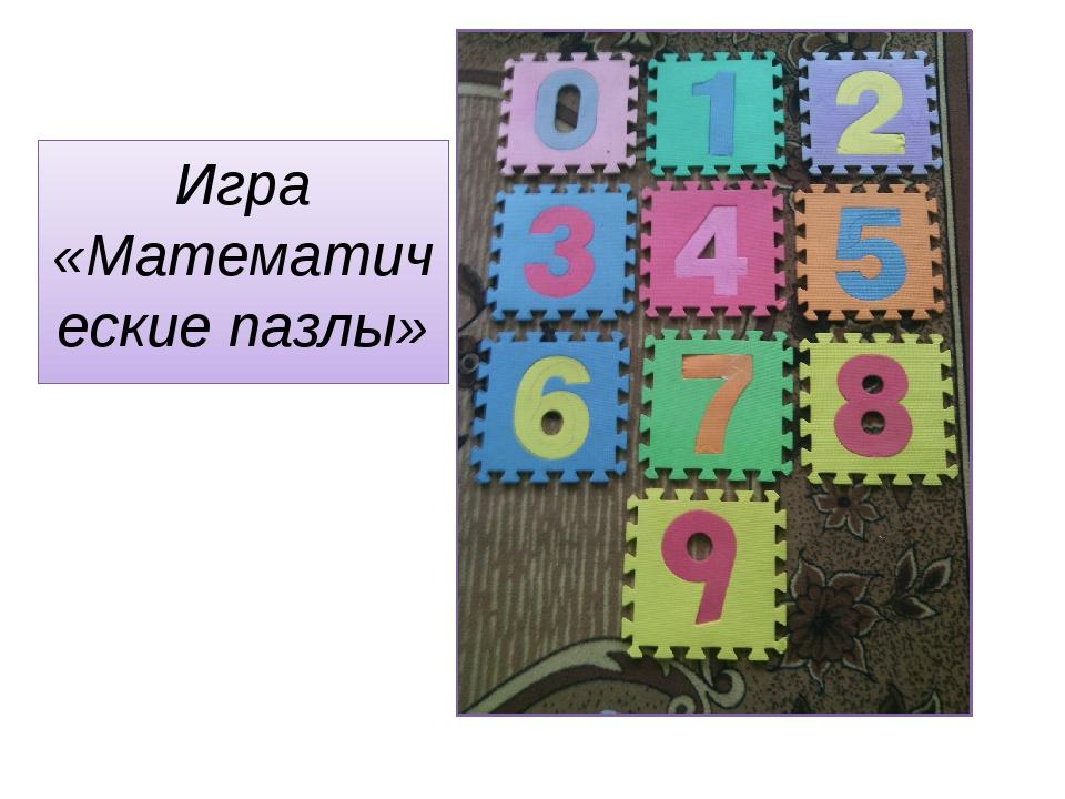 Игра «Математические пазлы»