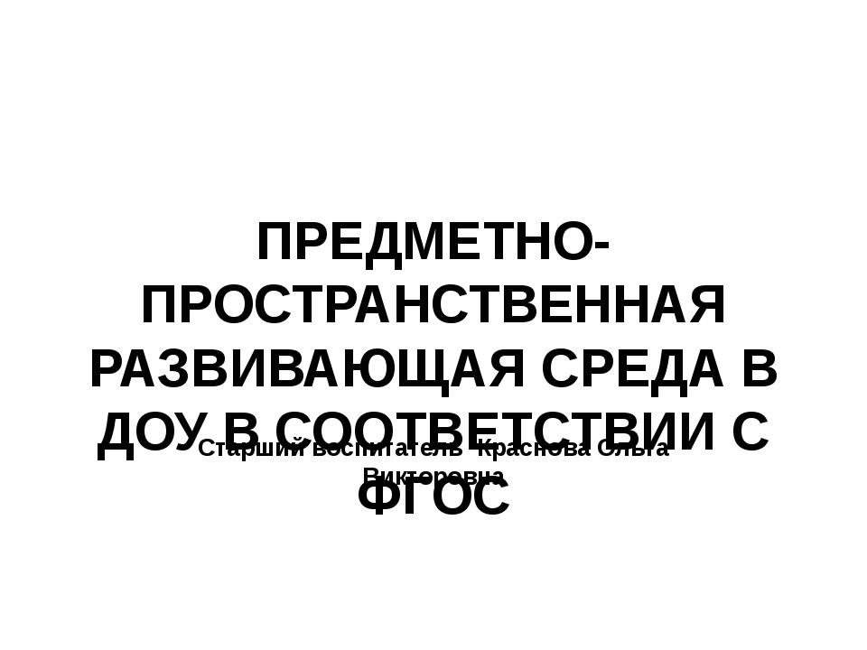 ПРЕДМЕТНО- ПРОСТРАНСТВЕННАЯ РАЗВИВАЮЩАЯ СРЕДА В ДОУ В СООТВЕТСТВИИ С ФГОС Ста...
