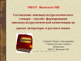 МБОУ Яковская ОШ Составление лингвокультурологического словаря – способа фор