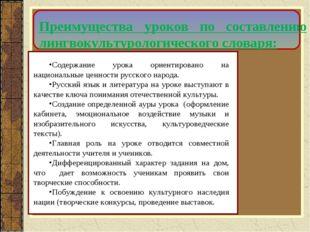 Преимущества уроков по составлению лингвокультурологического словаря: Содержа