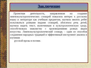Проектная деятельность, направленная на создание лингвокультурологических сло