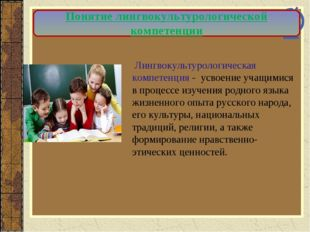 Понятие лингвокультурологической компетенции Лингвокультурологическая компет