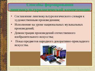 Задачи работы Составление лингвокультурологического словаря к художественным