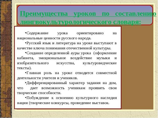Преимущества уроков по составлению лингвокультурологического словаря: Содержа...