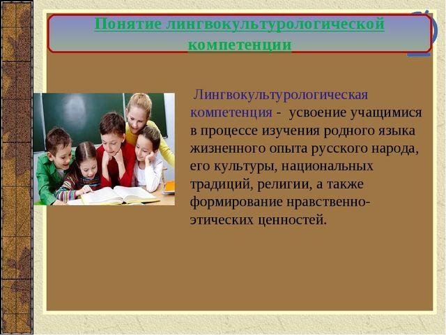 Понятие лингвокультурологической компетенции Лингвокультурологическая компет...