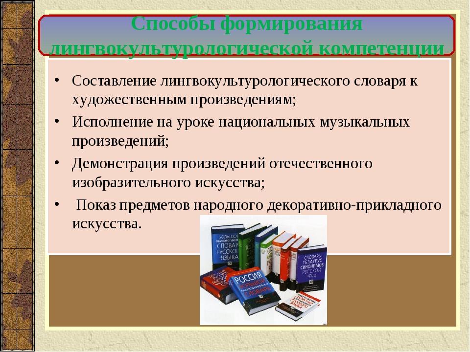 Задачи работы Составление лингвокультурологического словаря к художественным...