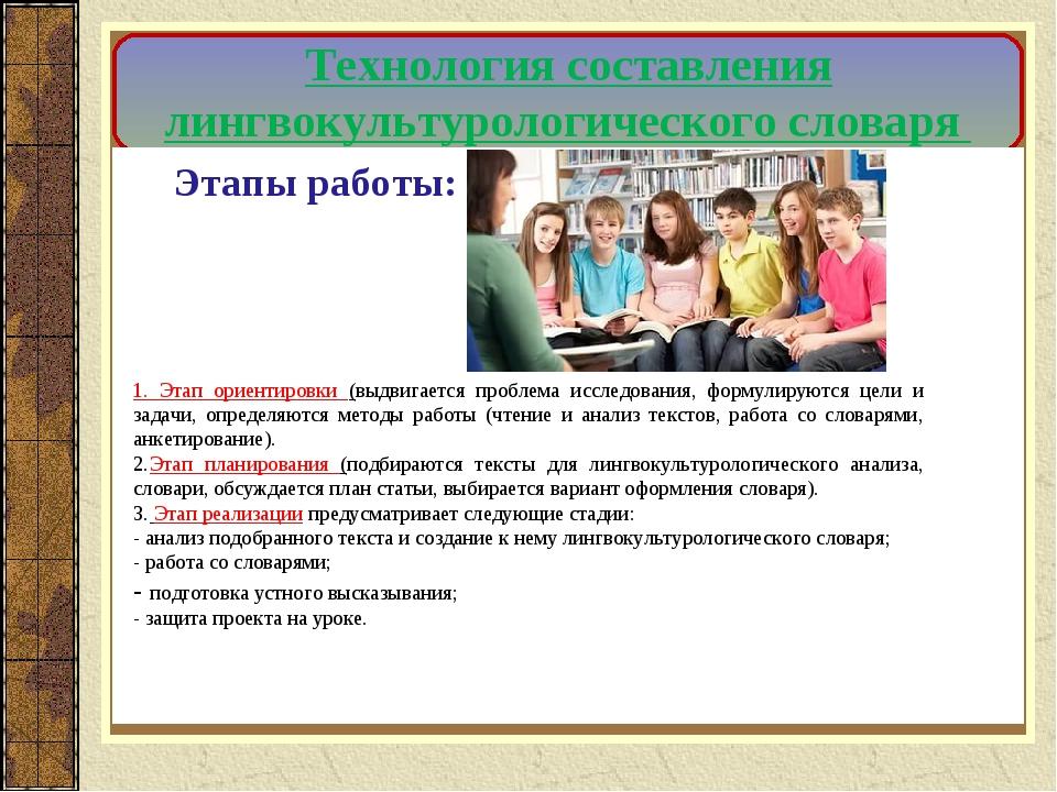 Технология составления лингвокультурологического словаря Этапы работы: 1. Эта...