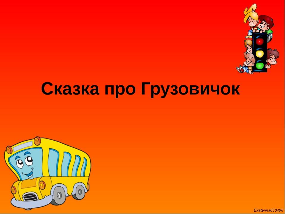Сказка про Грузовичок Ekaterina050466