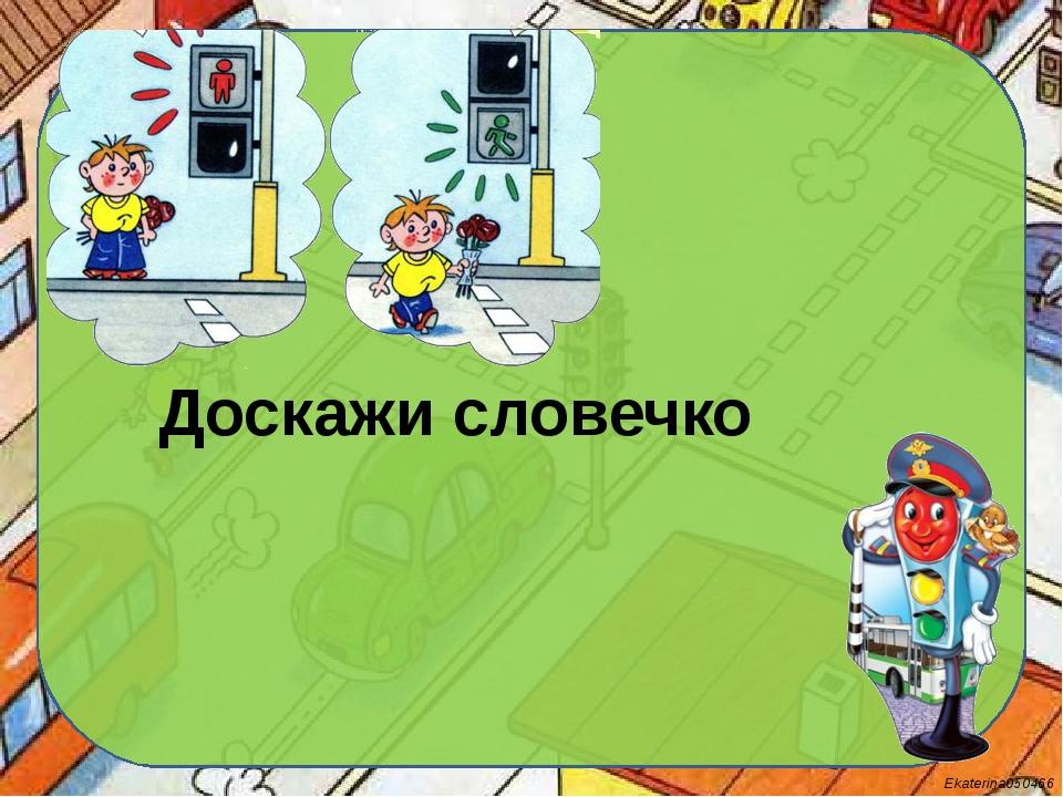 Доскажи словечко Ekaterina050466