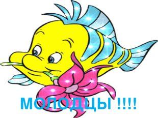 МОЛОДЦЫ !!!!