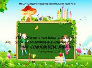 УМК «Начальная школа 21 века» Урок математики в 1 классе № 41 Тема: «УМНОЖАЕ