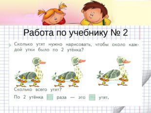 Работа по учебнику № 2