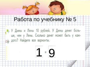 Работа по учебнику № 5 1 9