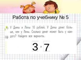 Работа по учебнику № 5 3 7