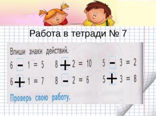 Работа в тетради № 7 - + + - - +
