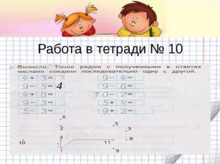 Работа в тетради № 10 4