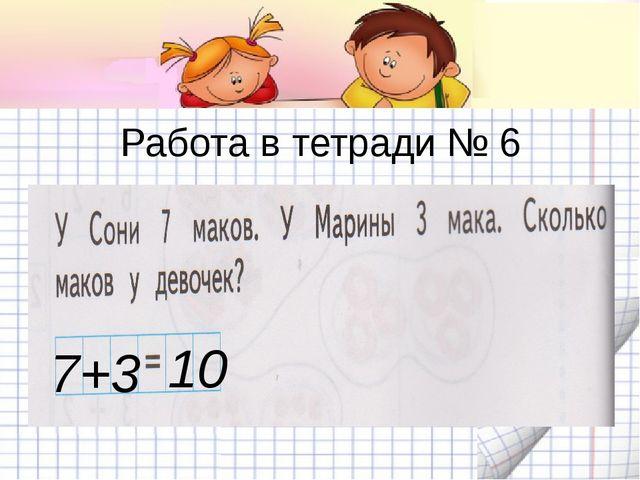 Работа в тетради № 6 7+3 10
