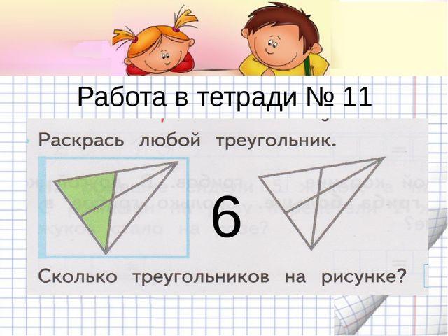 Работа в тетради № 11 6