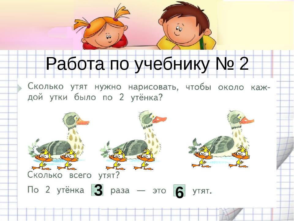 Работа по учебнику № 2 3 6