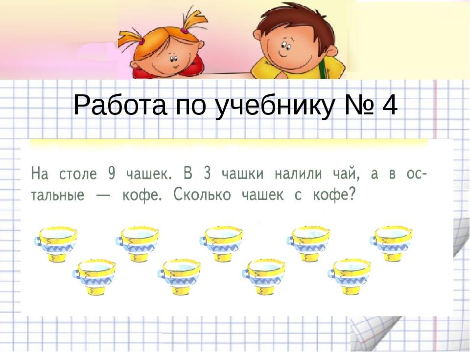 Работа по учебнику № 4