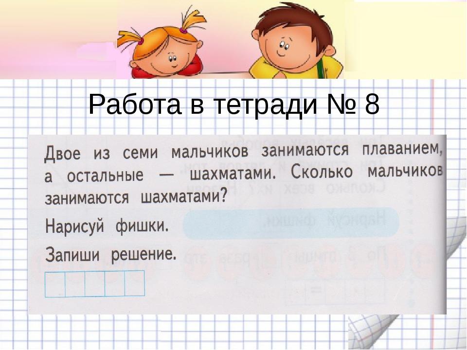 Работа в тетради № 8