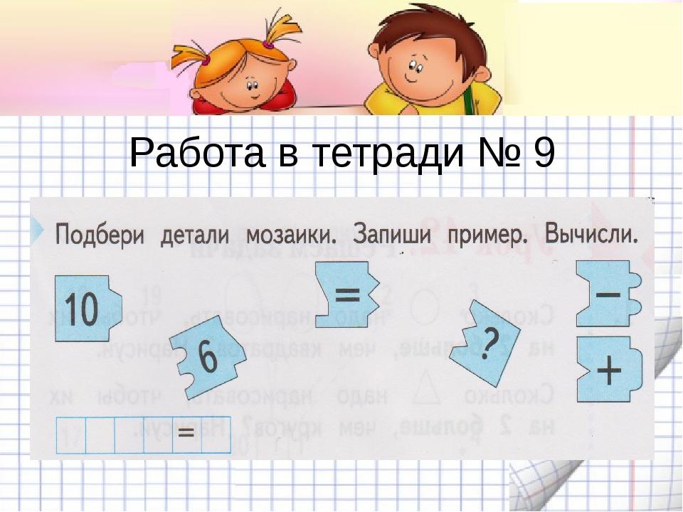 Работа в тетради № 9