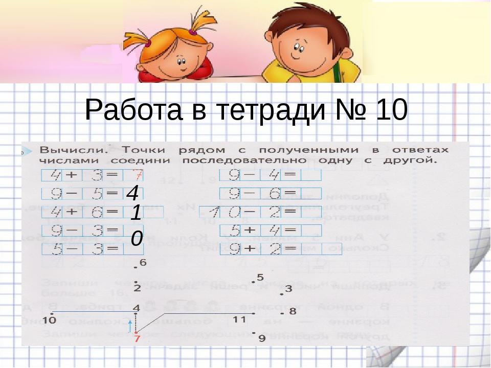 Работа в тетради № 10 4 1 0
