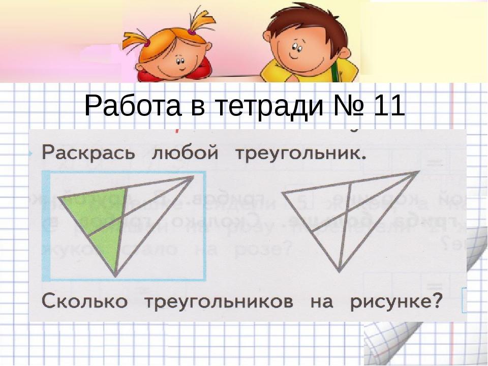 Работа в тетради № 11