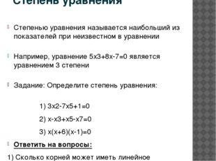 Степень уравнения Степенью уравнения называется наибольший из показателей при