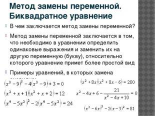 Метод замены переменной. Биквадратное уравнение В чем заключается метод замен