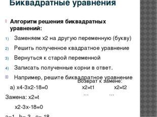 Биквадратные уравнения Алгоритм решения биквадратных уравнений: Заменяем х2 н