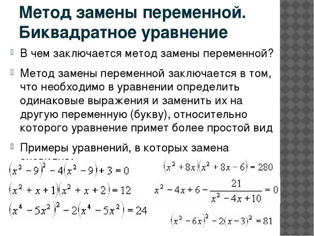 Метод замены переменной. Биквадратное уравнение В чем заключается метод замен...