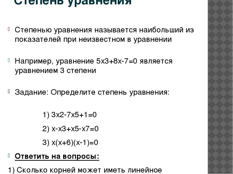 Степень уравнения Степенью уравнения называется наибольший из показателей при...
