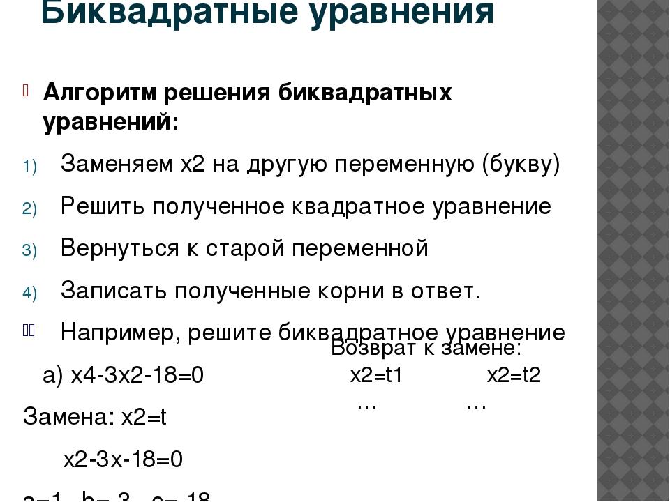 Биквадратные уравнения Алгоритм решения биквадратных уравнений: Заменяем х2 н...