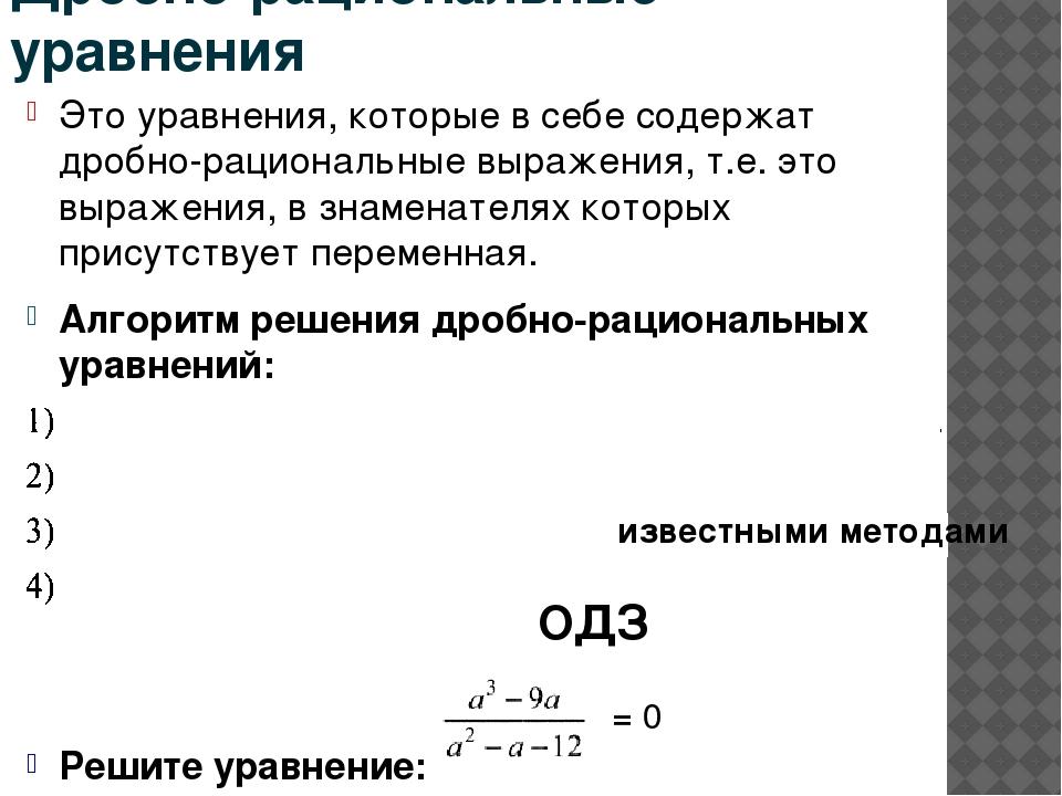 Дробно-рациональные уравнения Это уравнения, которые в себе содержат дробно-р...