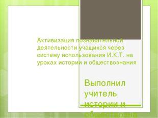 И.К.Т. Использование интернет- ресурсов сайт «Я иду на урок истории» http://h