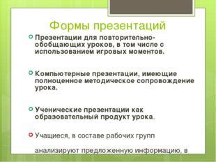 Направления работы в сети INTERNET 1. Подготовка учителя к уроку Поиск дополн