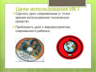 Цели использования ИКТ Сделать урок современным (с точки зрения использования